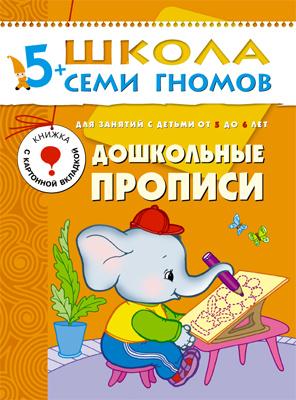 Книги с наклейками Школа Семи Гномов Дошкольные прописи