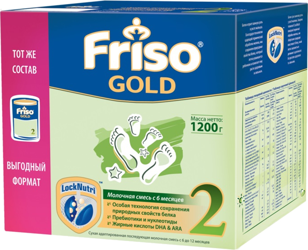Сухие Friso Friso Gold 2 с 6 мес. 1200 г friso hero baby pepti 2017 2