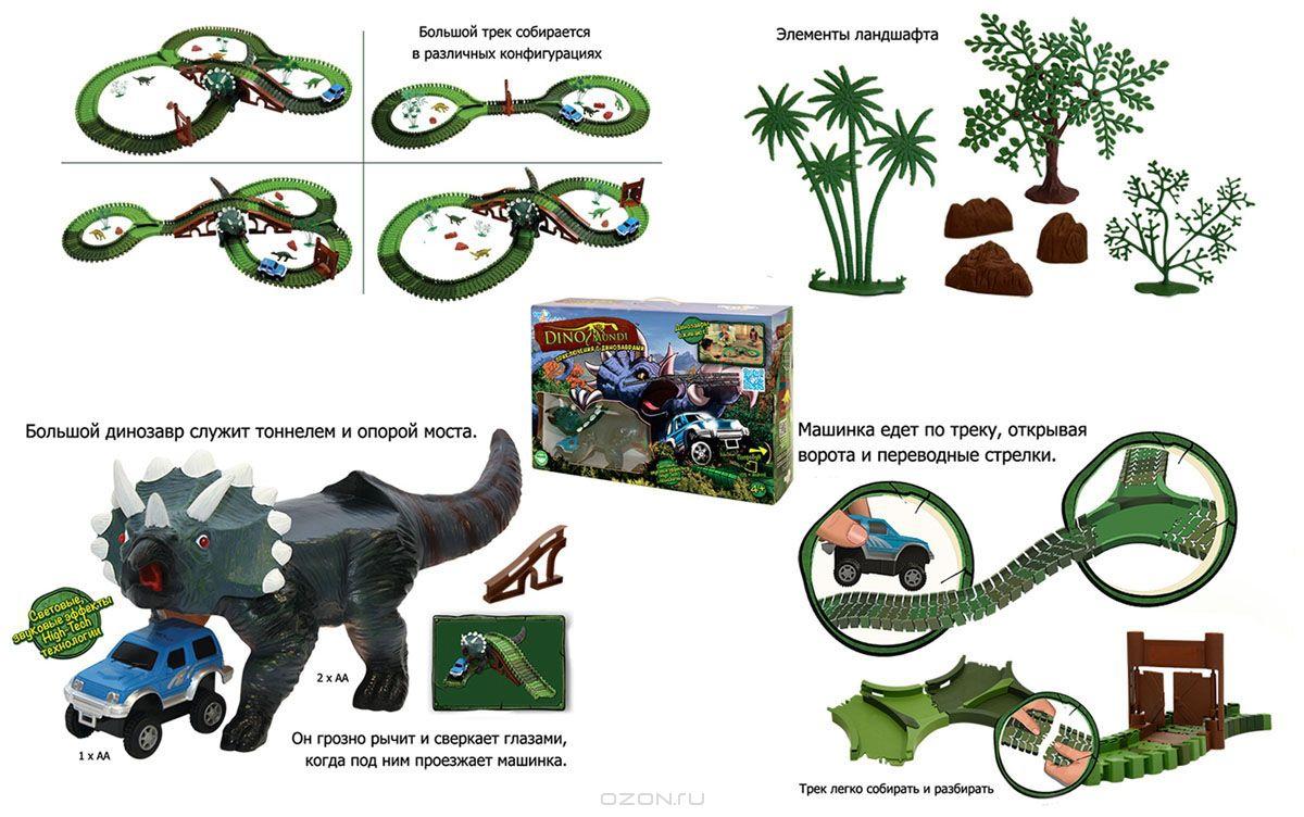 автотрек Toys Talk Приключения с динозаврами с машинкой и технологией дополненной реальности