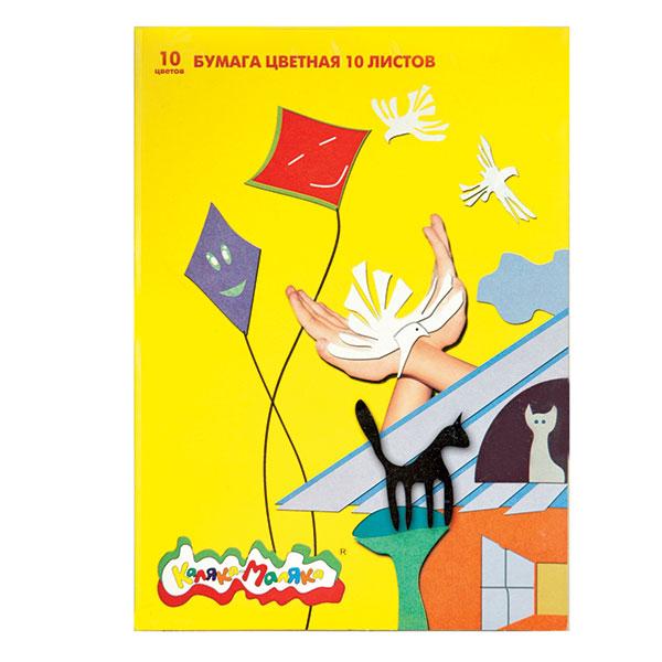 Цветная бумага и картон Каляка-Маляка Цветная бумага Каляка-Маляка 10 цв. ручки и карандаши каляка маляка карандаши пластиковые каляка маляка 12 цветов