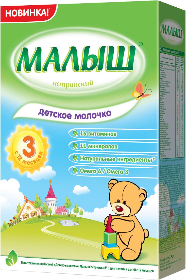 Молочная смесь Nutricia Малыш Истринский (Nutricia) 3 (с 12 месяцев) 350 г цена