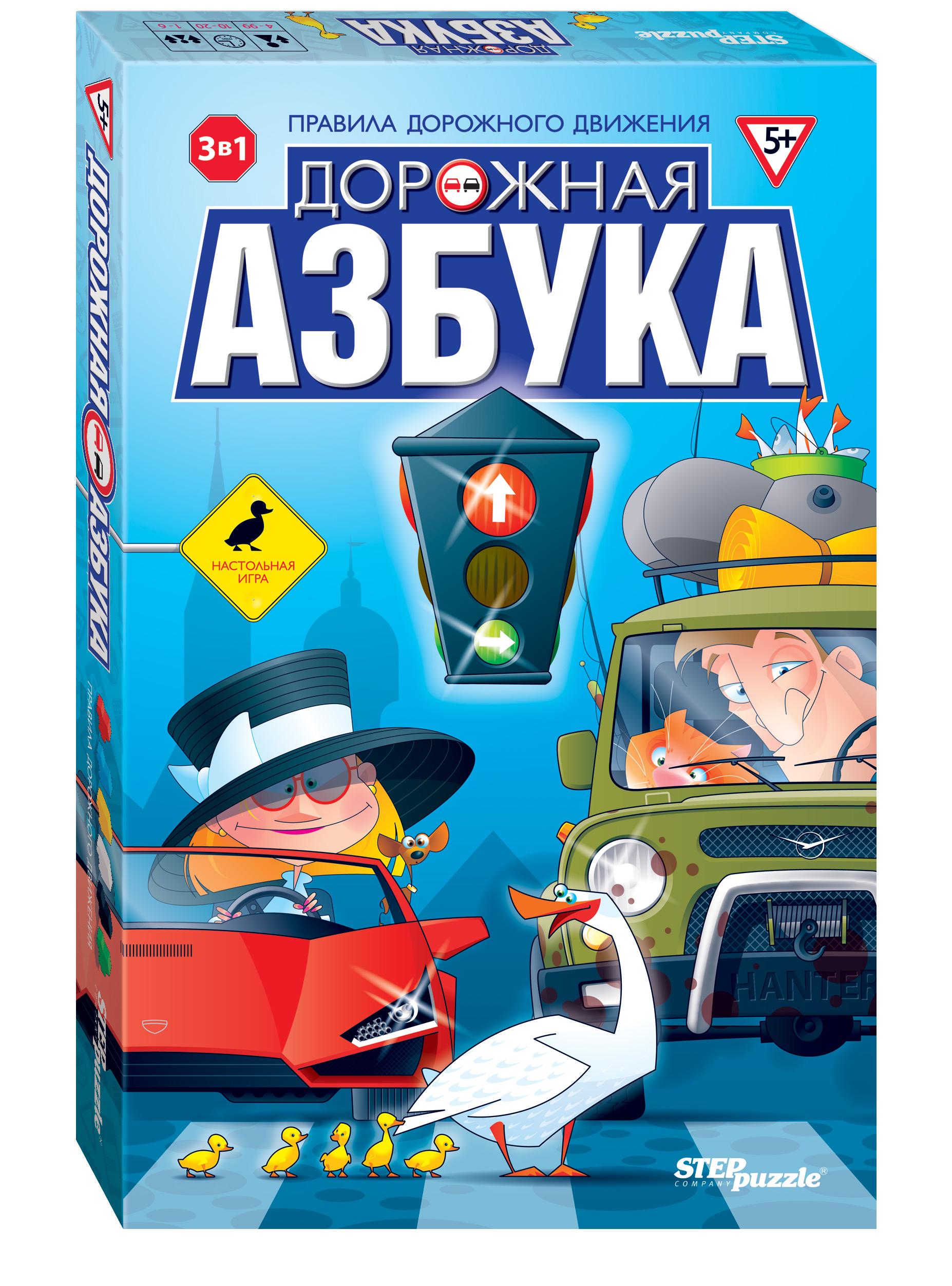 Настольная игра Step Puzzle Дорожная азбука step puzzle обучающая игра азбука