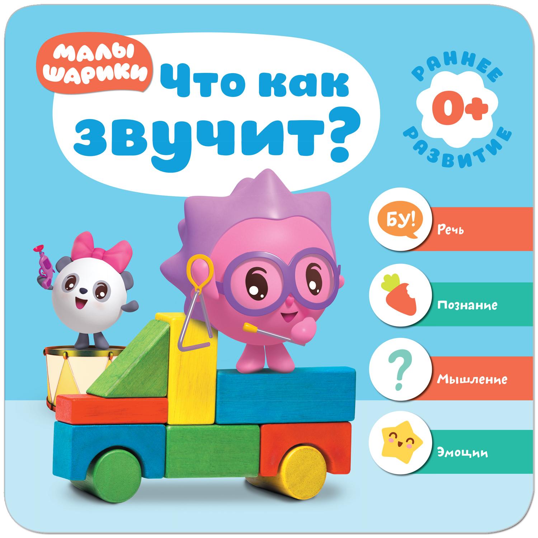 Книжка Мозаика-Синтез Малышарики. Курс раннего развития Что как звучит? малышарики курс раннего развития 0 домашние животные