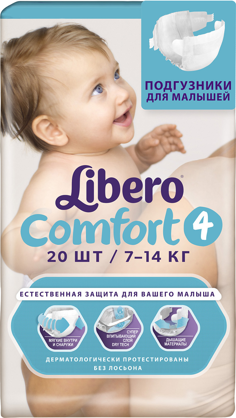 Подгузники для малышей Libero Comfort 4 (7-14 кг) 20 шт.