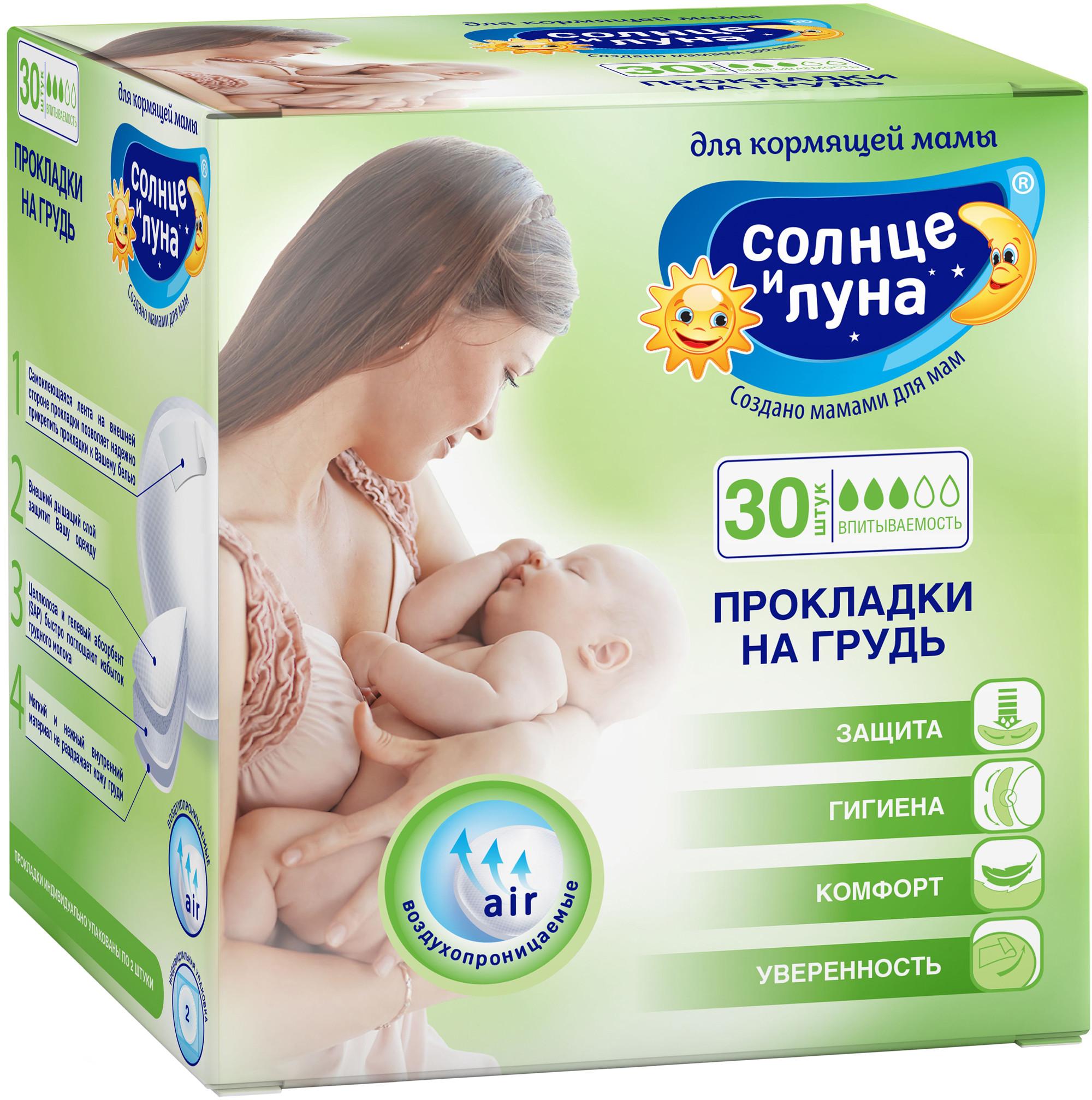Прокладки для груди Солнце и Луна Солнце и Луна солнце и луна прокладки на грудь гелевые для кормящих мам 30 шт