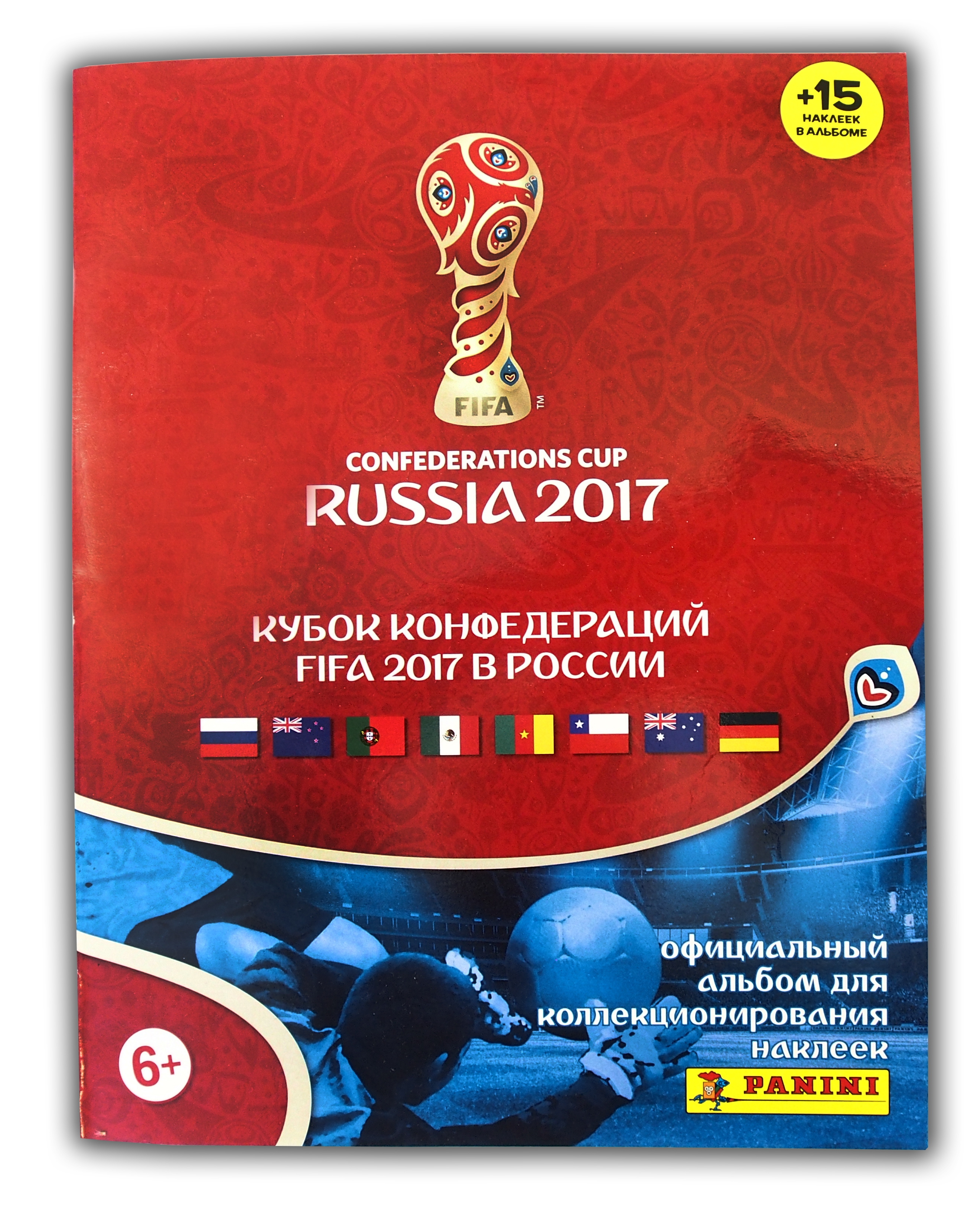 Альбом для наклеек Panini Кубок Конфедераций FIFA 2017