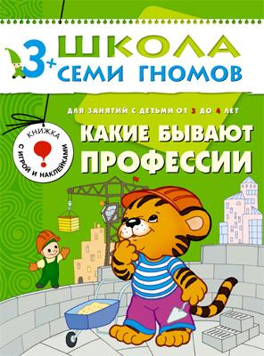 Купить Книги с наклейками, Какие бывают профессии, Школа Семи Гномов, Россия, Мультиколор