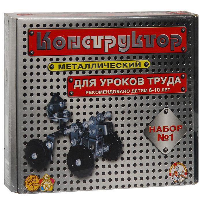 Конструктор металлический Десятое королевство N1 для уроков труда (206 элементов) конструктор металлический грузовик и трактор 345 элементов