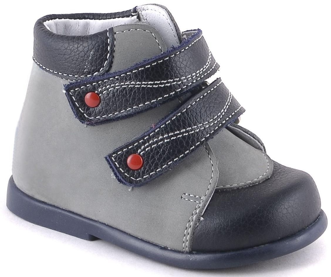 Ботинки и полуботинки Детский Скороход Ботинки для мальчика Детский Скороход, серые ботинки и полуботинки детский скороход ботинки для девочки детский скороход бордовые