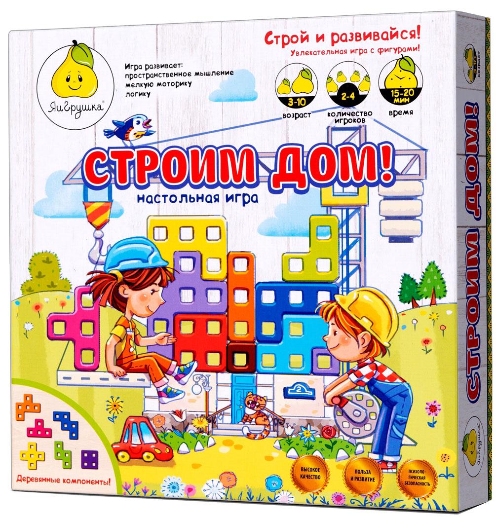 Настольная игра ЯиГрушка Строим дом! настольная игра smile decor белкин дом 3671530