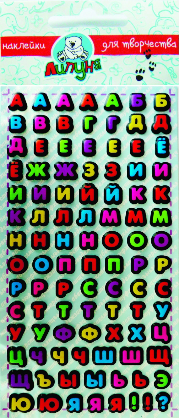 Наклейки Липуня Наклейки Липуня «Русский алфавит» наклейки липуня наклейки липуня мишки с сердечками с блестками