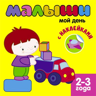 Купить Книги с наклейками, Мой день, Мозаика-Синтез, Россия, Мультиколор