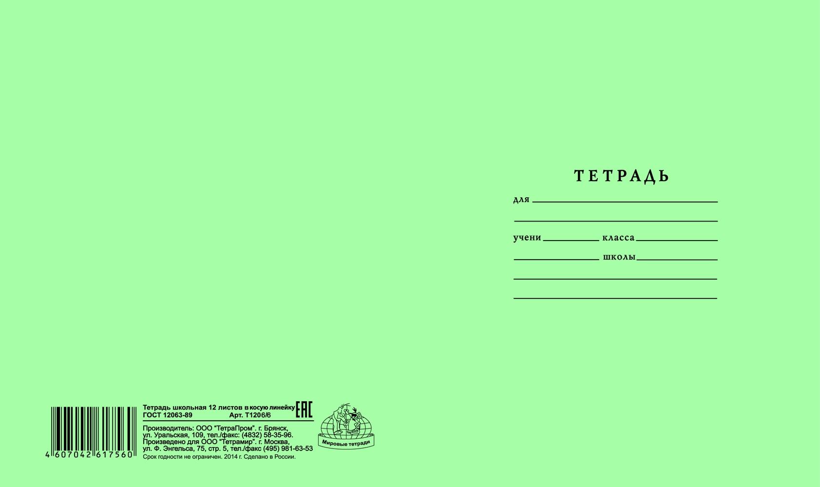 Купить Тетради, дневники, Тетрадь в косую линейку ТетраПром 12 листов, Россия, green