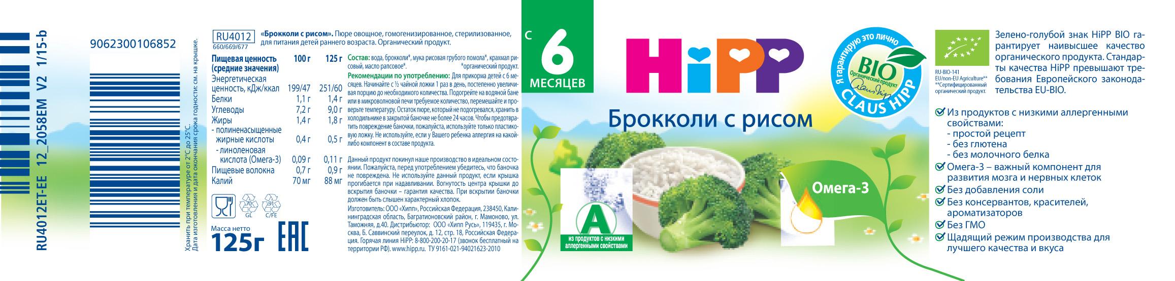 Овощное HIPP HiPP Брокколи с рисом (с 6 месяцев) 125 г овощное hipp hipp брокколи с рисом с 6 месяцев 125 г