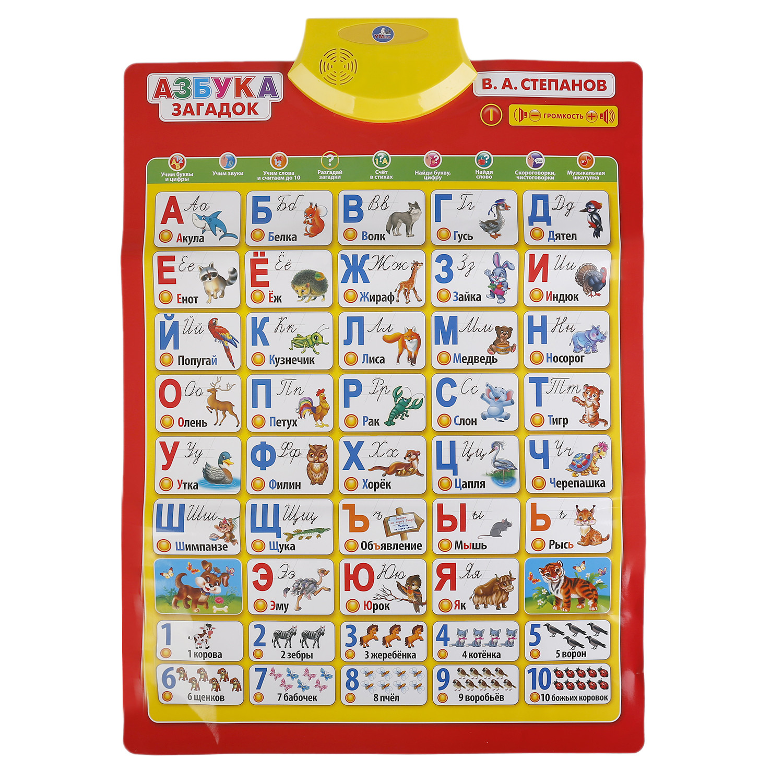Развивающие игрушки Умка Говорящий плакат Умка «Азбука загадок» марина богуславская азбука и счет плакат