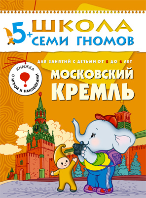 Книга серии Школа семи гномов Школа Семи Гномов Московский Кремль книга школа семи гномов третий год обучения что такое хорошо