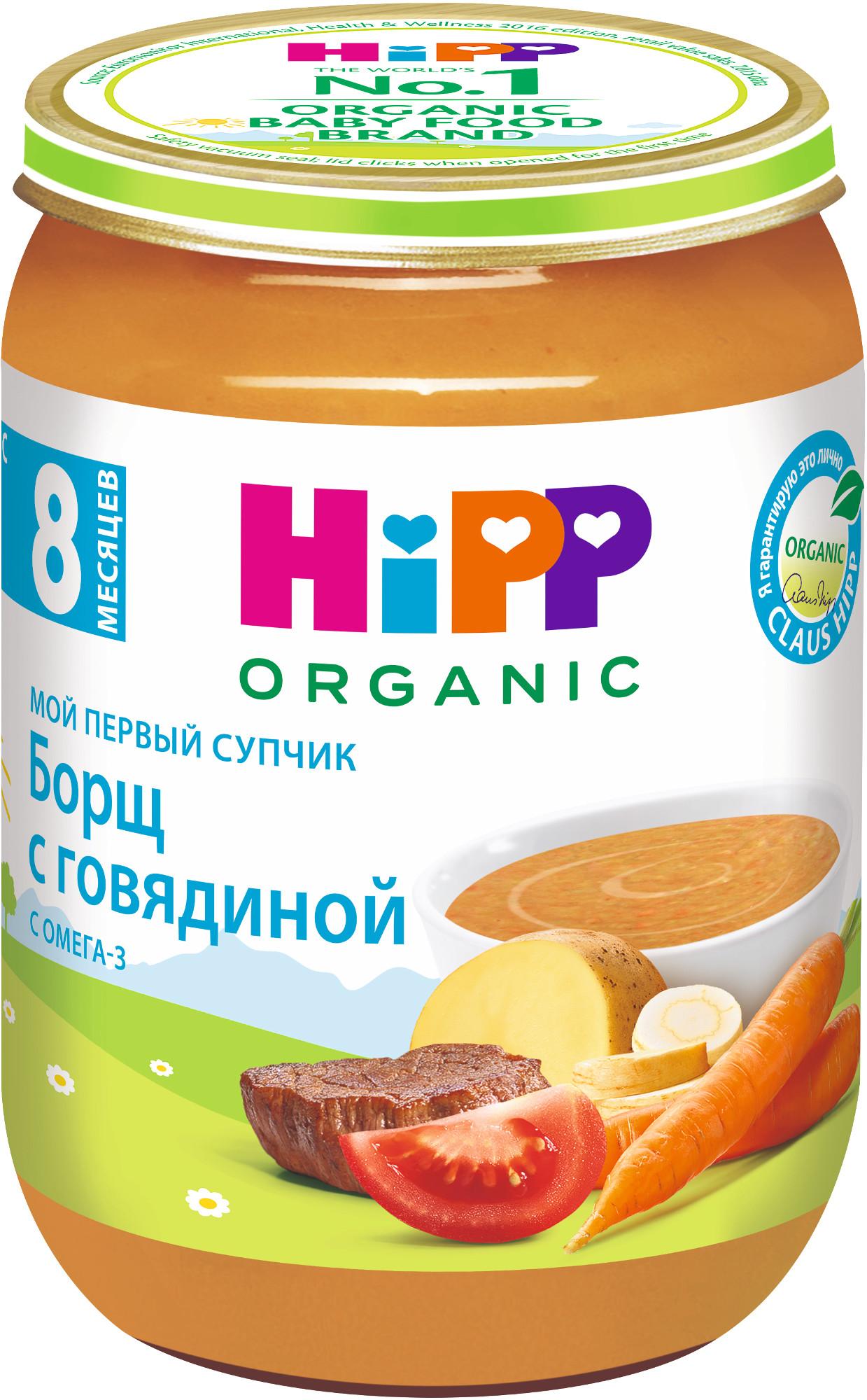 Суп HIPP HiPP борщ с говядиной (с 8 месяцев) 190 г, 1 шт