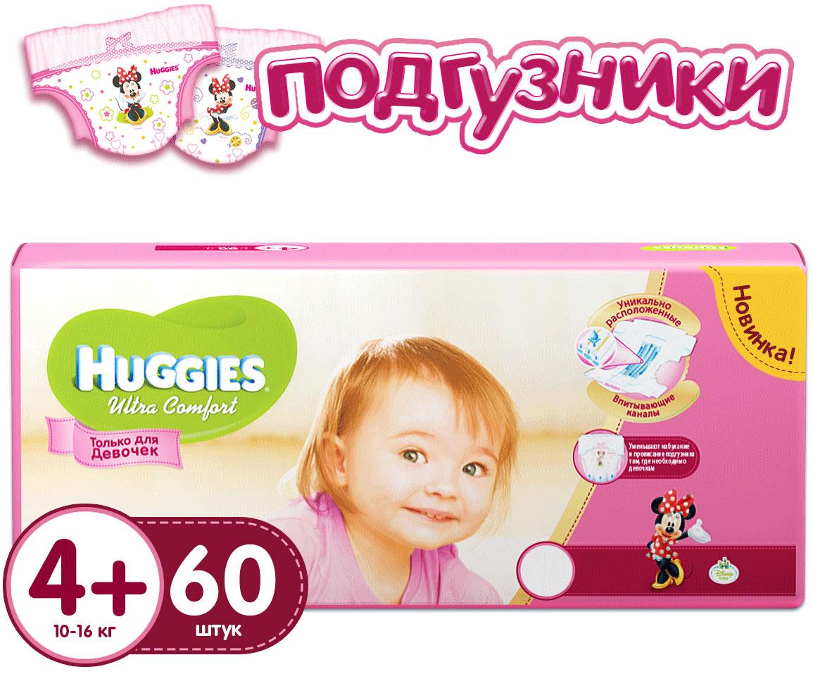 Подгузники Huggies Ultra Comfort для девочек 4 (10-16 кг) 60 шт. huggies подгузники для девочек ultra comfort 12 22 кг размер 5 15 шт