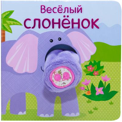 Книжка с пальчиковой куклой Мозаика-Синтез Весёлый слонёнок книжка с пальчиковой куклой мозаика синтез игривый котёнок