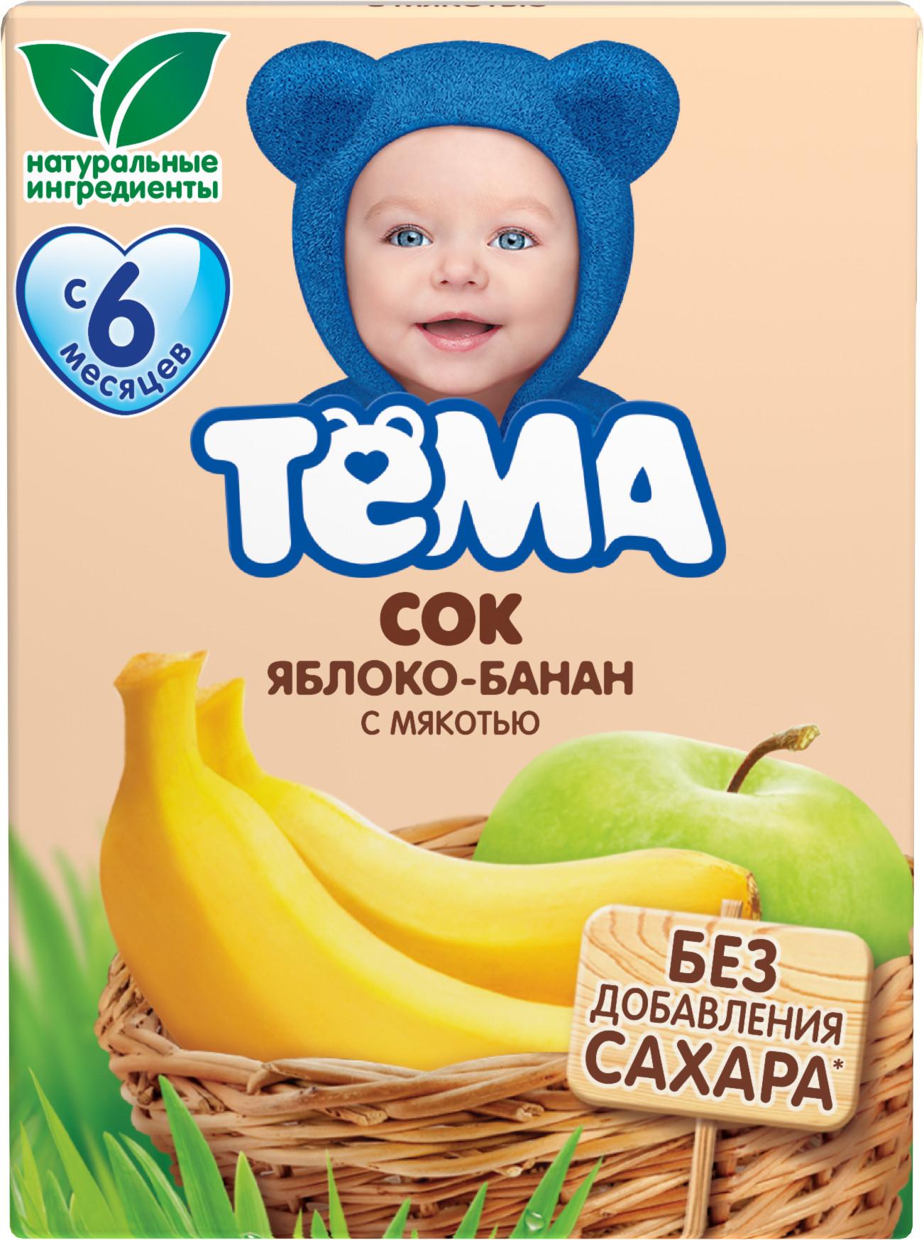 Напитки Тёма Тёма Яблоко-банан с мякотью с 6 мес. 200 мл молоко тёма 3 2% с 8 мес 200 мл