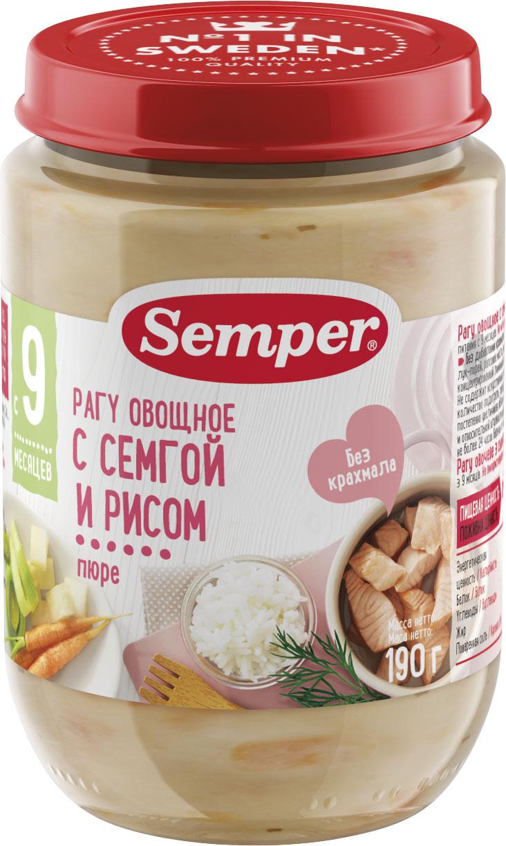 Рыбное Semper Semper Овощное рагу с семгой и рисом (с 9 месяцев) 190 г semper пюре semper сэмпер рагу картофель говядина 190 г