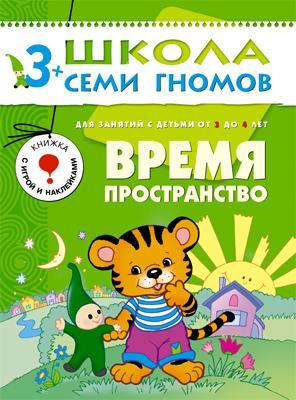 Книги с наклейками Школа Семи Гномов Книга «Школа Семи Гномов: Четвертый год обучения. Время, пространство» ginzzu gm 351bt