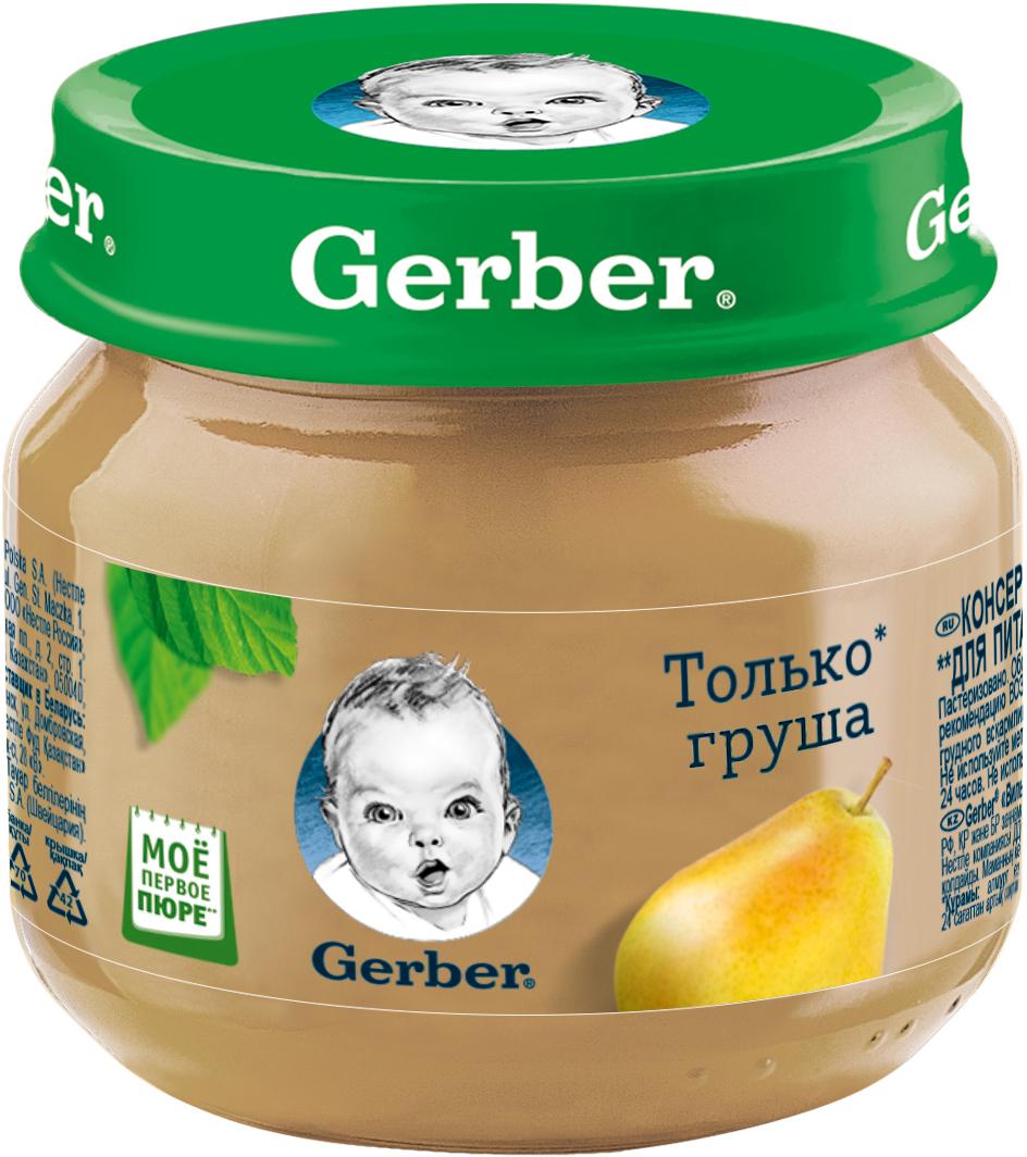 Пюре Nestle Только груша (с 4 месяцев) 80 г пюре nestle gerber индейка по домашнему с кусочками с 9 мес 200 г