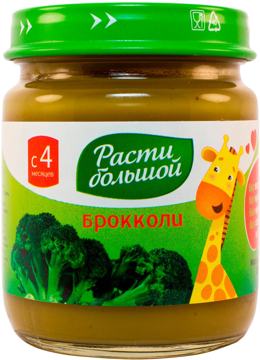 Овощное РАСТИ БОЛЬШОЙ Расти большой Брокколи (с 4 месяцев) 100 г отвертка thorvik sdlg820