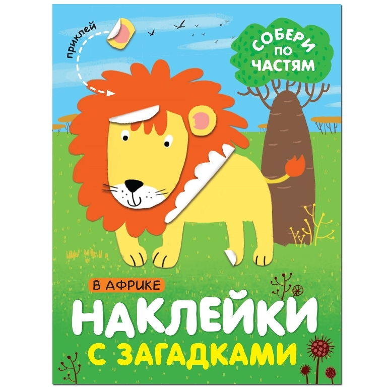 книга Мозаика-Синтез Наклейки с загадками. Собери по частям. В Африке книга с наклейками мозаика синтез мир природы в лесу
