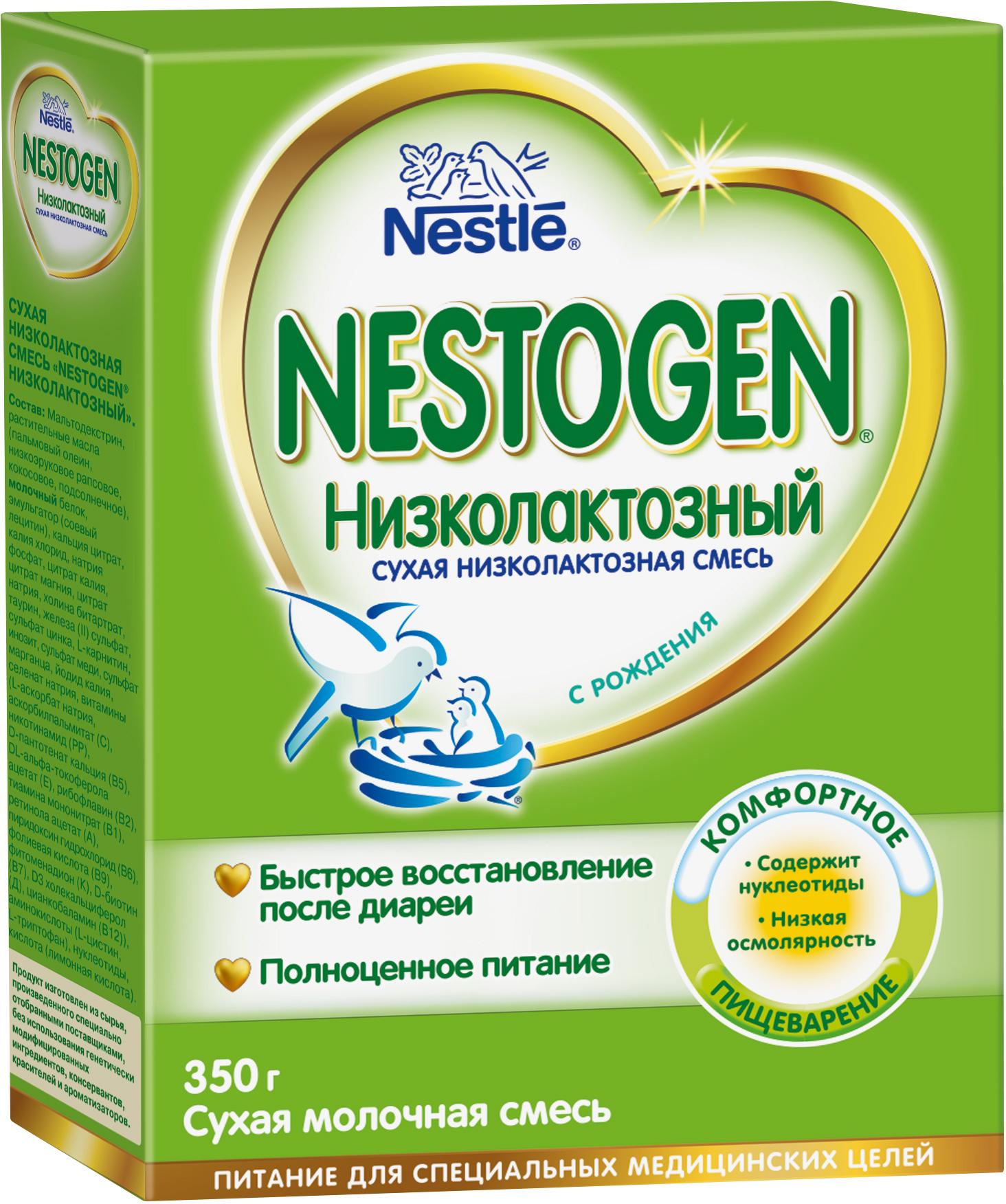 Молочная смесь Nestle Nestogen (Nestlé) Низколактозный (с рождения) 350 г смесь компотная с шиповником 350 г