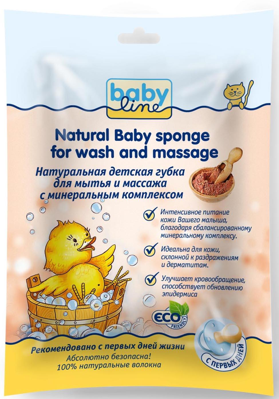 Губки и мочалки BABYLINE Натуральная детская губка для мытья и массажа с минеральным комплексом коммутатор cisco slm224pt eu