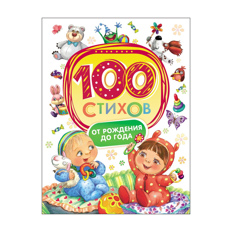 Художественная литература Росмэн Книжка Росмэн «100 стихов от рождения до года» художественная литература для 9 лет