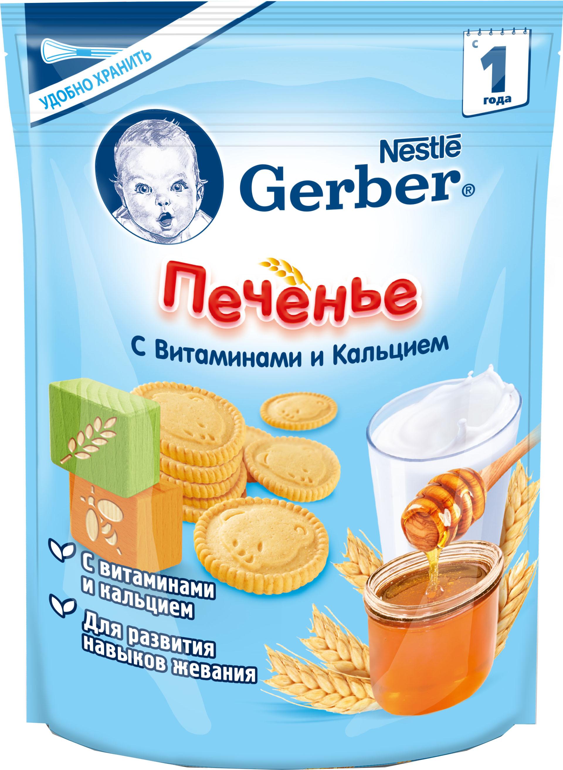 Печенье и сушки Gerber 282761 Печенье Gerber с витаминами и кальцием с 12 мес. 180 г gerber банапельсин звездочки 50 г