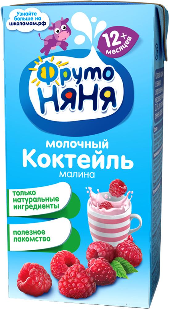 Коктейли Фрутоняня ФрутоНяня Малина 2,1 % с 12 мес. 200 мл молочная продукция агуша иммунити малина 2 5 % с 12 мес 200 мл
