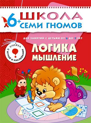 Книги с наклейками Школа Семи Гномов Логика, мышление