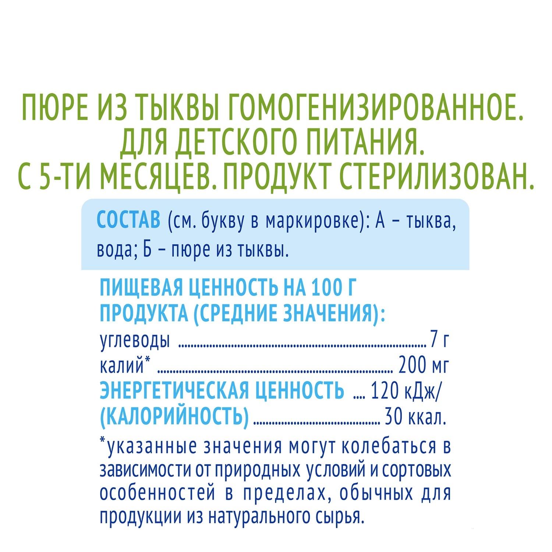 Пюре Агуша Тыква с 5 мес. 80 г пюре спелёнок тыква яблоко с 5 мес 80 гр