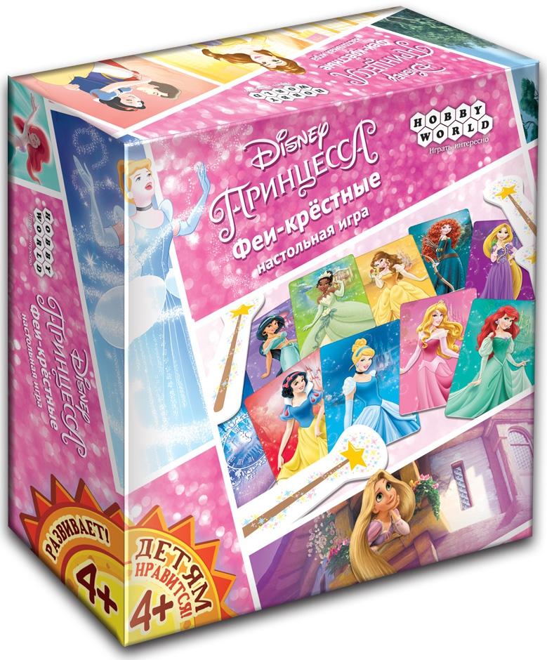цены Настольные игры Hobby World Принцесса. Феи-крёстные