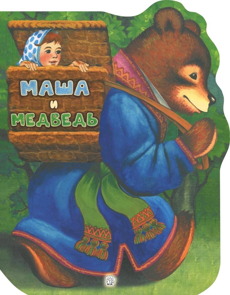 Книжка Лабиринт Жили-были книжки. Маша и медведь говорящие книжки азбукварик книжка цветик семицветик маша и медведь