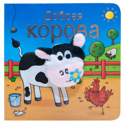 Книжка с пальчиковой куклой Мозаика-Синтез Добрая корова книжка с пальчиковой куклой мозаика синтез игривый котёнок