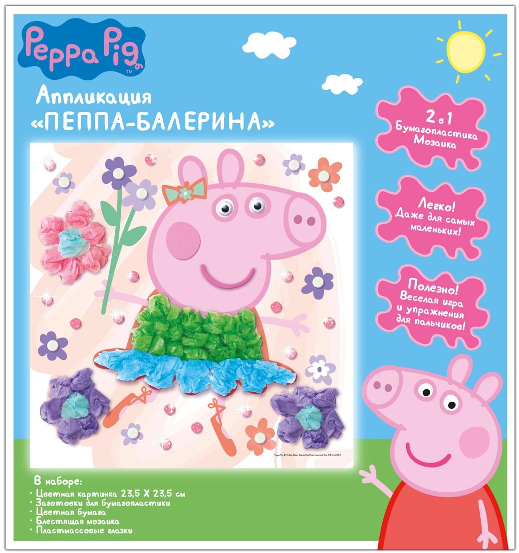 Аппликация Peppa Pig Пеппа Балерина