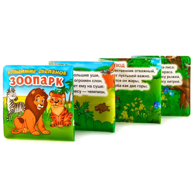 Игрушки для ванны Умка Книжка-раскладушка для ванной Умка «Зоопарк» всё для ванной