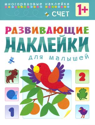 Книги с наклейками Мозаика-Синтез Книга «Развивающие наклейки для малышей: Счет» мозаика синтез комплект из 10 книг развивающие наклейки для малышей 1