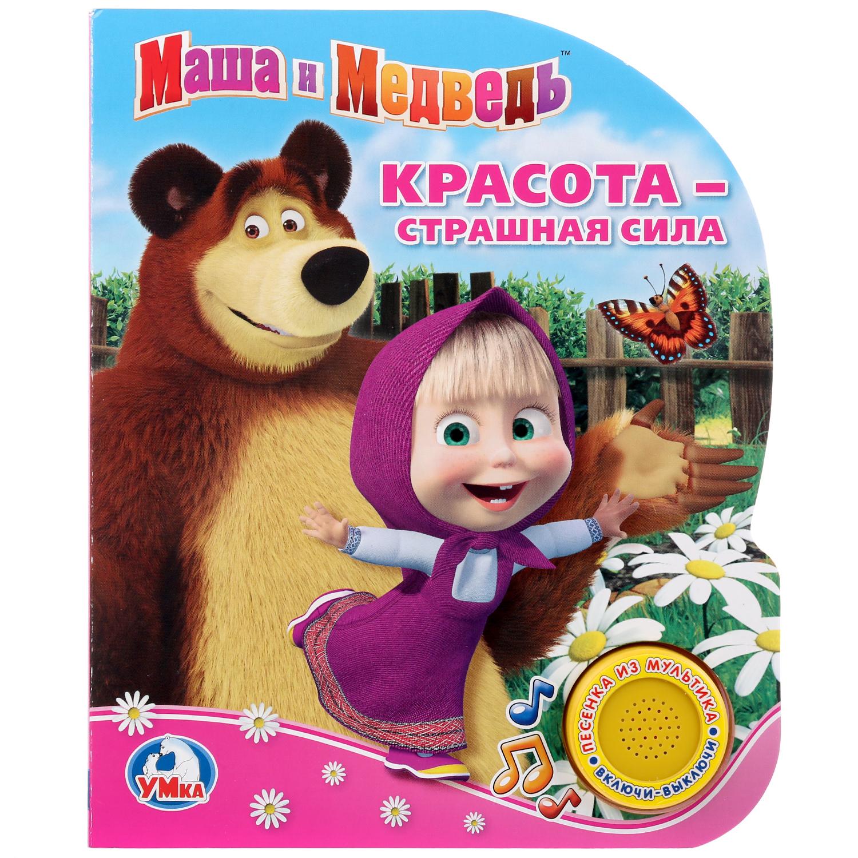 Книга Умка Маша и медведь. Красота - страшная сила