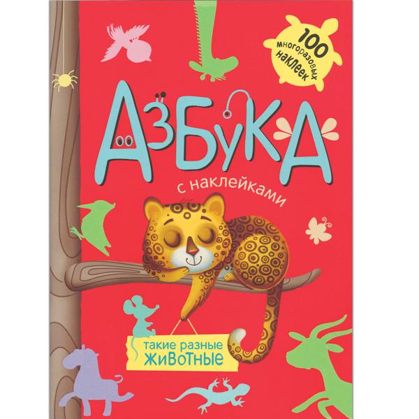 Книги с наклейками Мозаика-Синтез Такие разные животные