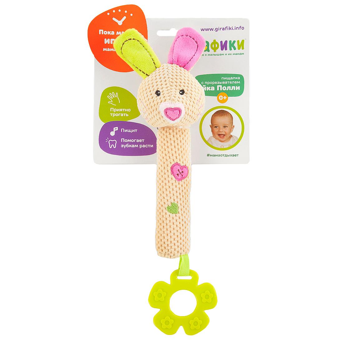 Погремушки Жирафики Зайка Полли игры и игрушки в дорогу жирафики подвеска книжка с шуршалкой зайка полли