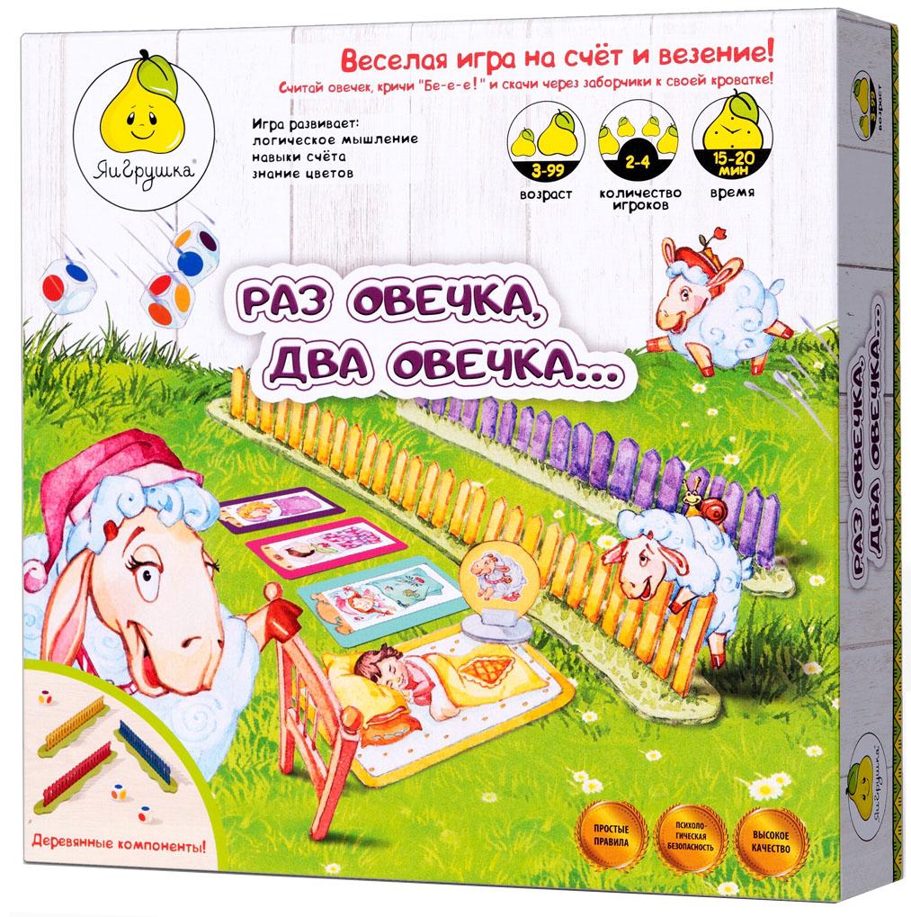 Настольная игра ЯиГрушка Раз овечка, два овечка настольная игра яигрушка словариум 59810