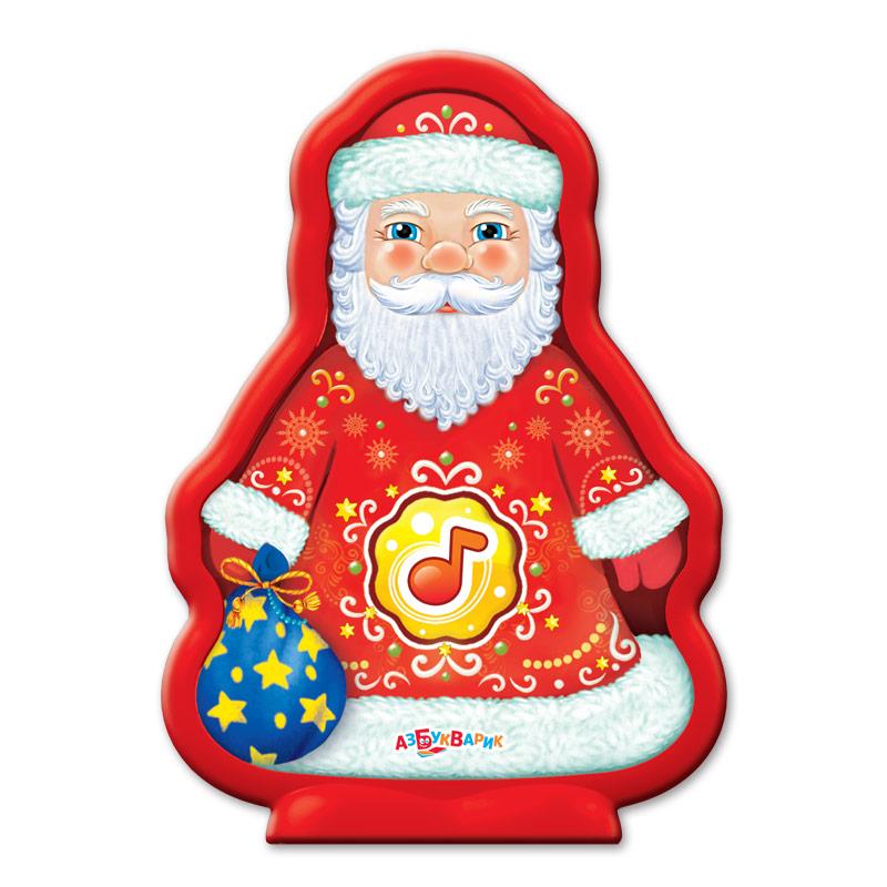 Обучающие Азбукварик Новогодние игрушки: Дед Мороз ирина вязова новогодние игрушки
