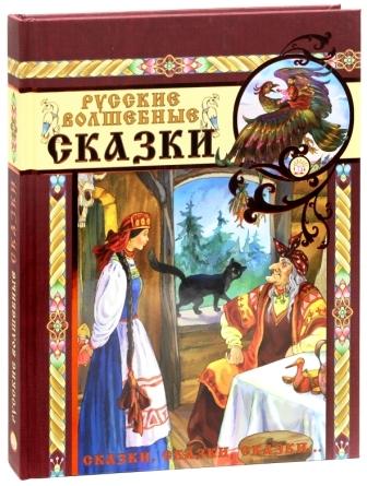 Художественная литература Лабиринт Сказки, сказки, сказки...Русские волшебные сказки!