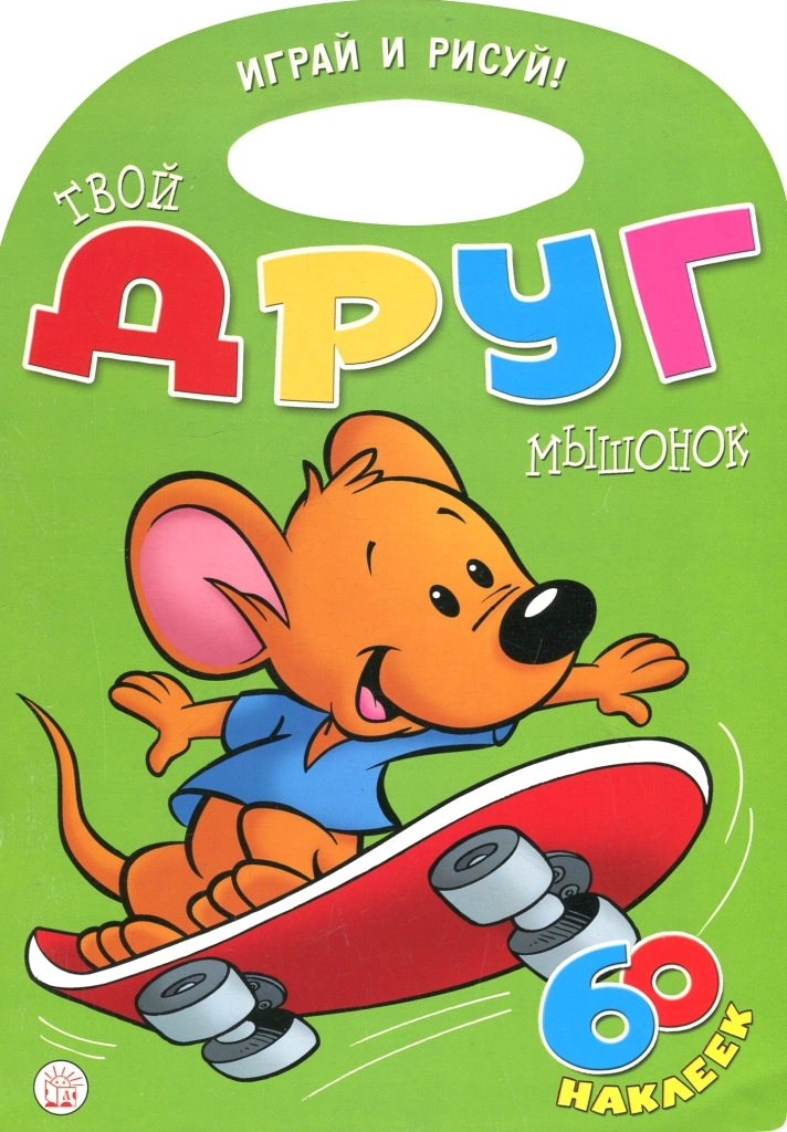 Раскраска Лабиринт Играй и рисуй! Твой друг мышонок, с наклейками сташевская гита память внимание набор развивающих карточек рисуй стирай и снова играй