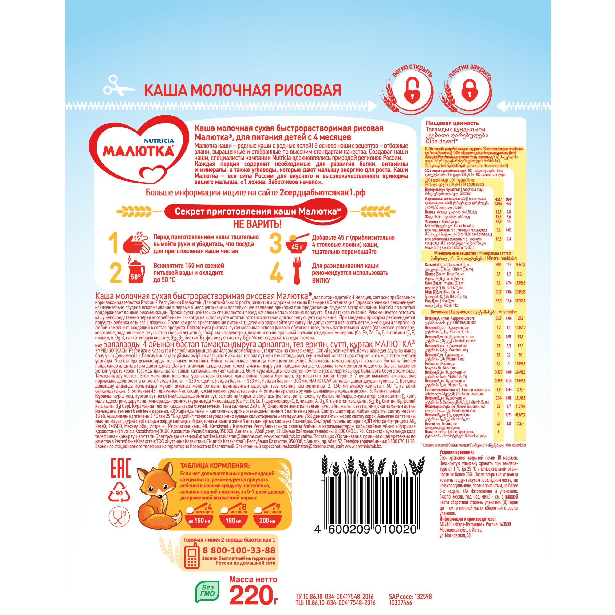 каши малютка каша молочная малютка мультизлаковая с малиной и бананом с 6 мес 220 г Каша Nutricia Малютка (Nutricia) Молочная рисовая (с 4 месяцев) 220 г